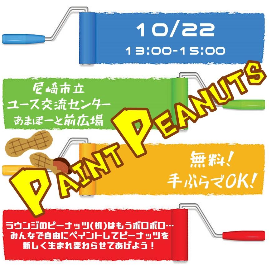 【実施報告】ペイントピーナッツ