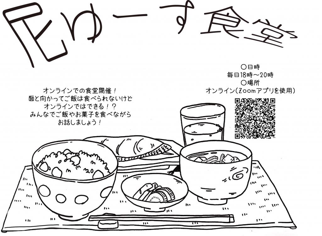 4/4~オンラインイベント内容!