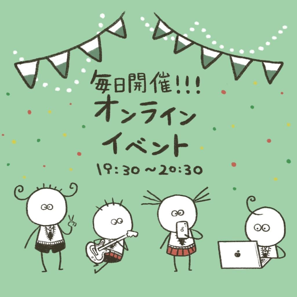 5月イベント企画決定!