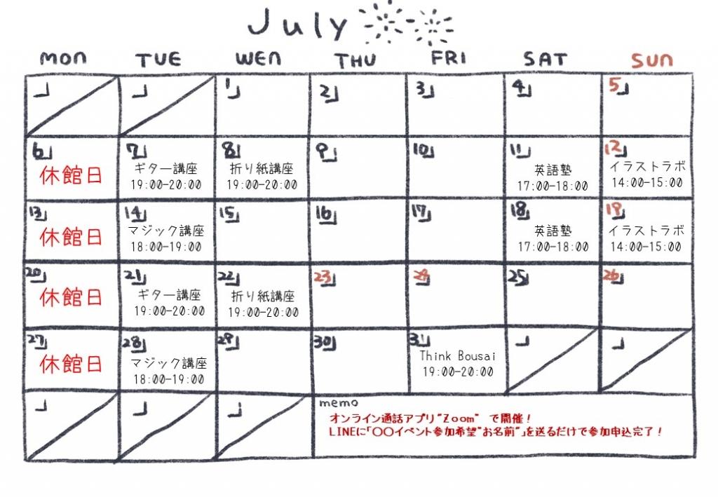 保護中: 7月オンラインイベント
