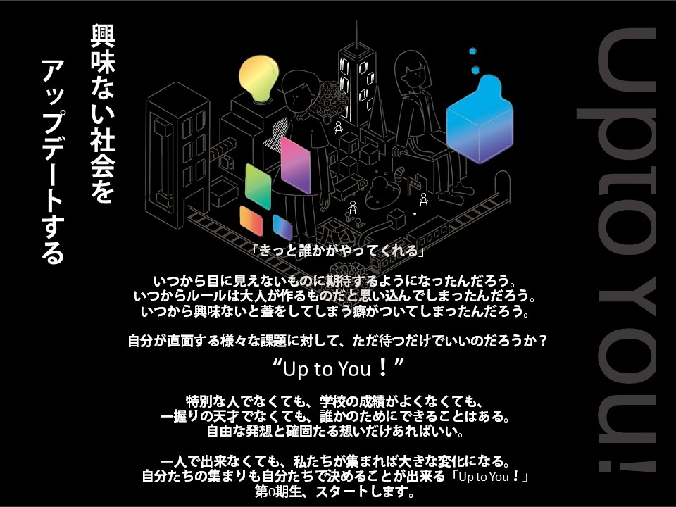 Up to You!参加者募集スタート!